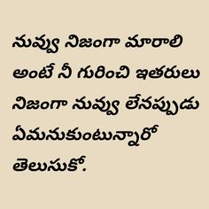 Good Morning Image Quotes, Morning Inspirational Quotes, Inspirational Quotes Pictures, Love Quotes In Telugu, Hindu Quotes, Life Lesson Quotes, Life Lessons, Life Quotes Pictures, Lehenga Blouse