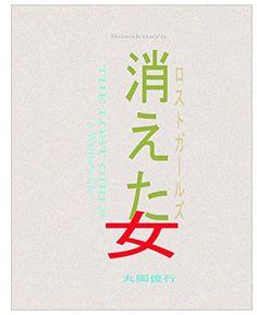 Kieta Onna (Japanese Edition)