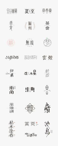 【见字如面】五月字体集合|平面|字体/字形|秋刀鱼设计         - 原创作品 - 站酷 (ZCOOL)