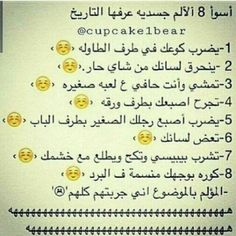 Arabic Memes, Arabic Funny, Funny Arabic Quotes, Funny Quotes, Life Quotes, Love Images With Name, Love Words, Funny Video Memes, Funny Comments