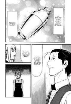 """Чтение манги Бармен 6 - 47 Думаю для """"Буравчика"""" рановато - самые свежие переводы. Read manga online! - ReadManga.me"""