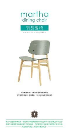 瑪瑟餐椅 網路售價: $3500 / 日租: $700