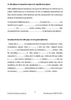 Γλωσσικές ασκήσεις στ΄ δημοτικού α΄τεύχος School
