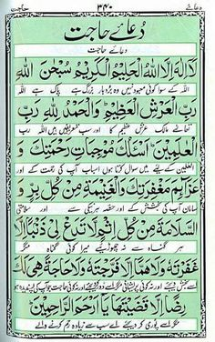 Islam Religion: Quran Verses With Urdu Translation Quran Quotes Love, Quran Quotes Inspirational, Islamic Love Quotes, Religious Quotes, Allah Quotes, Maa Quotes, Islamic Phrases, Islamic Messages, Islamic Teachings
