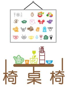 Learn Chinese with Mandagrams Part 2Art and design inspiration from around the world – CreativeRoots