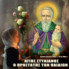 Greek Icons, Holy Family, Orthodox Icons, Wise Words, Religion, Christian, Artwork, Painting, Angels