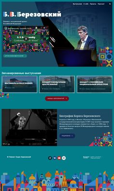 Сайт Бориса Березовского