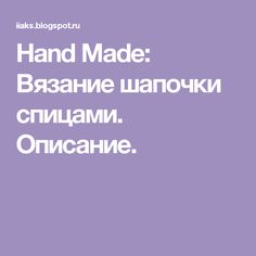 Hand Made: Вязание шапочки спицами. Описание.