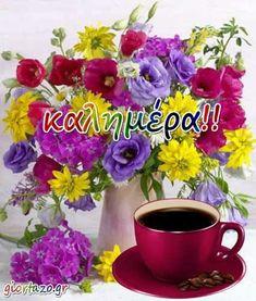 Όμορφες Καλημέρες Με Λουλούδια Και Χρώματα - giortazo