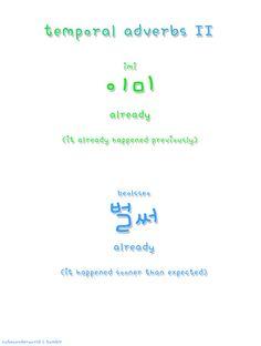 ❋learn korean - temporal adverbs II ❋