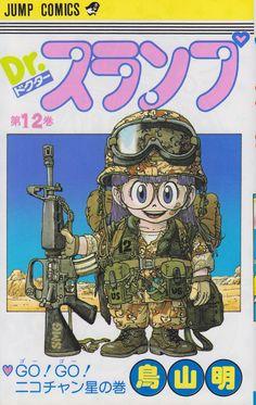 Amazon.co.jp: Dr.スランプ (第12巻) (ジャンプ・コミックス): 鳥山 明: 本