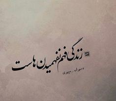 سهراب سپهری ⚫ Poem Quotes, Words Quotes, Poems, Sad Texts, Persian Poetry, Persian Quotes, Picture Writing Prompts, Good Sentences, Persian Calligraphy