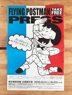 FLYNG POSTMAN PRESS 赤塚不二夫