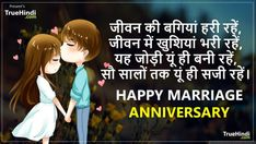 (भैया-भाभी) Happy Anniversary Wishes In Hindi With Images - Truehindi.com