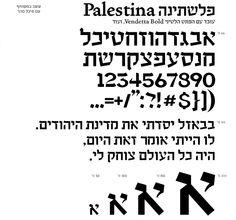 Palestina font, Oded Ezer