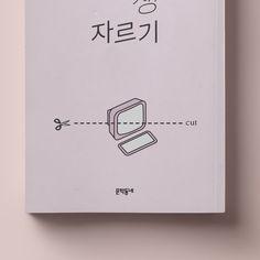 단편 '알바생 자르기' 커버 디자인 - 그래픽 디자인, 브랜딩/편집