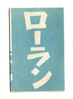 Vintage Japanese matchbox label, c1920s-1930s | Flickr - Photo Sharing!