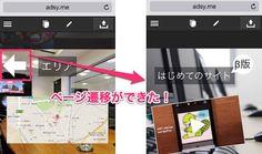 スマホのブラウザから、指先1本でWebサイトを制作できる「adsy.me」がスゴイ!