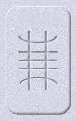 Kagami Reiki Symbol, Hon Sha Lien, Brings Physical and Spiritual Integration   ~☆~
