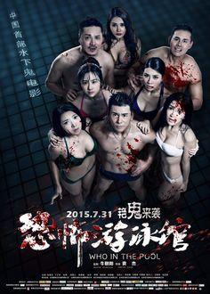 恐怖游泳馆 (2015)  |   BT分享-中国最大的电影种子分享平台