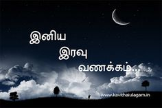 Good Night Kavithai, Images, SMS, Pictures, Wishes in Tamil Good Morning Dear Friend, Good Morning Picture, Morning Pictures, Good Morning Images, Night Pictures, Tamil Motivational Quotes, Good Morning Messages, Nighty Night, Good Night Quotes