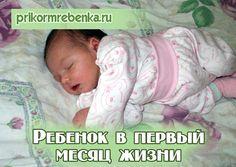 Первый месяц жизни новорожденного Lil Baby, Baby Boy, Kids Corner, Kids And Parenting, Kids Room, Bunny, Health Fitness, Motivation, Reading