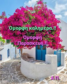 Wonders Of The World, The Good Place, Cool Photos, Greece, Neon Signs, In This Moment, Amazing Places, Nice, Greece Country