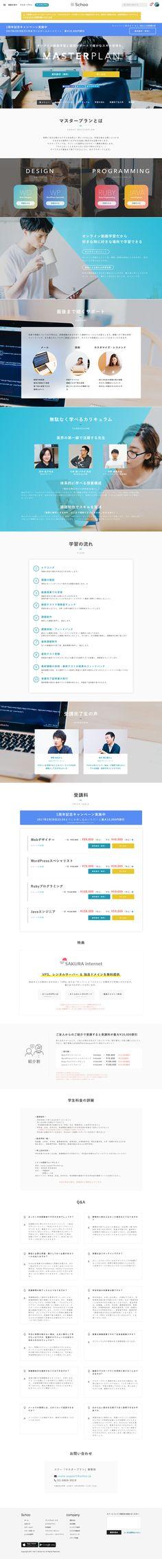 マスタープラン - Schoo(スクー) - Schoo(スクー) https://schoo.jp/route/masterplan