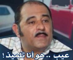 عيب هو انا تلميذ   قفشات الافلام 2014   ردود رخمة