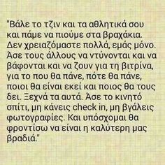 #greek quotes #let's drink together