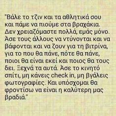 #greek quotes #let's drink together