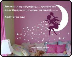 Μη σκοτώνεις τις μνήμες,.....κράτησέ τες, θα σε βοηθήσουν να κάνεις το σωστό......... Καληνύχτα σας. -Η ψυχή μου σ ένα στίχο- Good Night, Sweet Dreams, Greek, Wisdom, Home Decor, Bebe, Nighty Night, Homemade Home Decor, Have A Good Night