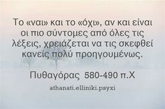 Wise Words, Philosophy, Life Is Good, Greek, Knowledge, Mindfulness, Life Is Beautiful, Word Of Wisdom, Philosophy Books