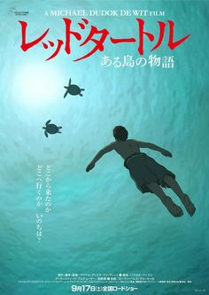 A Japanese festival poster for The Red Turtle : 2016 : Cannes festival poster…