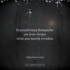 Pillow Quotes- Page 5 of 105 - Pillowfights. The Words, Greek Words, Favorite Quotes, Best Quotes, Love Quotes, Inspirational Quotes, Motivational, Poetry Quotes, Wisdom Quotes