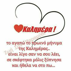 Good Morning Messages, Good Morning Good Night, Moon Quotes, Greek Quotes, Sayings, Words, Happy, Beauty Hacks, Inspiration