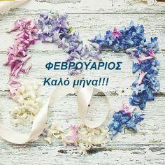 Φεβρουάριος Εικόνες Καλό Μήνα ...giortazo.gr - Giortazo.gr Hanukkah, Wreaths, Door Wreaths, Deco Mesh Wreaths, Floral Arrangements, Garlands, Floral Wreath, Garland