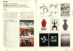 2006國際海報設計-P03
