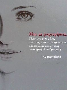 Ν.Βρεττάκος Art Quotes, Inspirational Quotes, Greek Words, Mind Games, Greek Quotes, Good To Know, Favorite Quotes, Philosophy, Literature