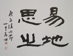 China, Chinese Art, Digital Art, Calligraphy, Japanese, Places, Color, Design, Lettering