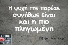 ετσι παει Time Quotes, Book Quotes, Words Quotes, Quotes To Live By, Sayings, Funny Greek Quotes, Funny Picture Quotes, Funny Quotes, Greek Phrases