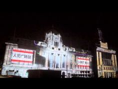 Christie's visual display solutions created China's largest projection mapping using 34 Christie projectors at the Shanghai Countdown on December T. 3d Projection Mapping, The Bund, Architectural Styles, Visual Display, Projectors, Shanghai, Multimedia, Buildings, December