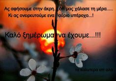 Night Quotes, Book Quotes, Greek Quotes, Good Night, Sayings, Movie Posters, Life, Paracord, Letters