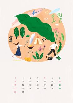 산그림 작가의 개인 갤러리 입니다. Korean Illustration, Wedding Graphics, Food Project, Calendar Design, Design Reference, Flat Design, Poet, Banner, Stationery