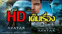 หนังใหม่ 2016  อวตาร HD พากษ์ไทย