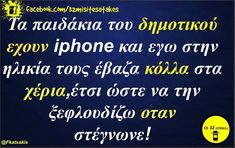 Just For Laughs, My Books, Funny Quotes, Greek, Bands, Jokes, Smile, Humor, Pictures