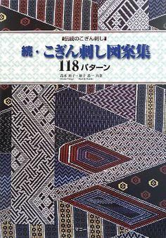 続・こぎん刺し図案集118パターン―伝統のこぎん刺し   高木 裕子 http://www.amazon.co.jp/dp/4837701132/ref=cm_sw_r_pi_dp_5kRLub1W1G0DK