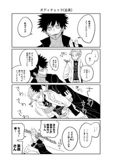 Boku No Academia, My Hero Academia Memes, Hero Academia Characters, Buko No Hero Academia, My Hero Academia Manga, Red Right Hand, Anime Demon, Boyxboy, Boku No Hero Academy