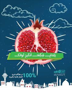 Poster [Avanak - Yalda Campaign] Design by: Navid Abooie