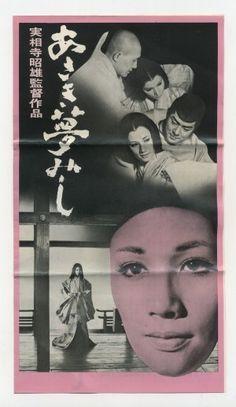 あさき夢みし(1974) 監督: 実相寺昭雄 キャスト:ジャネット八田、花ノ本寿、寺田農、岸田森 ATG